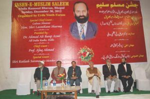 From Left) Zafar Naseemi, MP Urdu Academy Chairman Saleem Qureshi, Dr. Barqi Azmi, Prof Afaq Ahmad, Dr. Qasim Niazi, Muslim Saleem at Jashn-e-Muslim Saleem at MP Urdu Academy, Bhopal on December 30, 2012.From Left) Zafar Naseemi, MP Urdu Academy Chairman Saleem Qureshi, Dr. Barqi Azmi, Prof Afaq Ahmad, Dr. Qasim Niazi, Muslim Saleem at Jashn-e-Muslim Saleem at MP Urdu Academy, Bhopal on December 30, 2012.