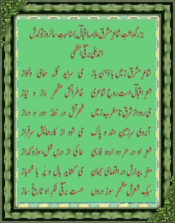 Barqi Azmi on Allama Iqbal